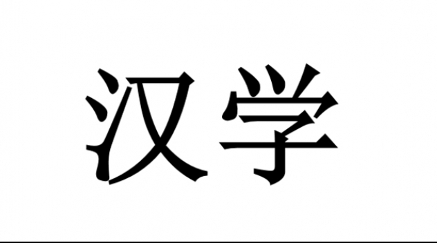 De kinesiska tecknen för sinologi.